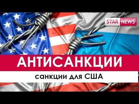 ОТВЕТНЫЕ САНКЦИИ США Россия 2018