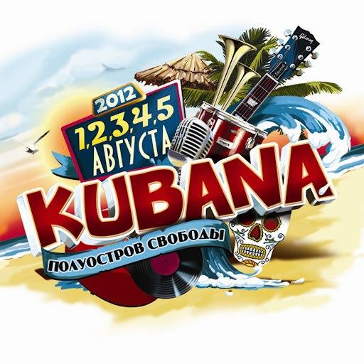 Приключения Электроников альбом Kubana