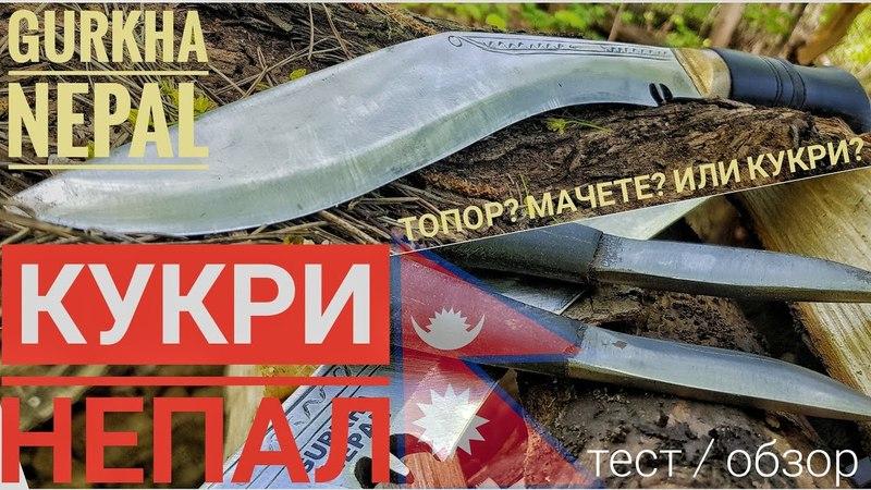 Все о КУКРИ - НЕПАЛ. Тест, обзор традиционного Непальского ножа - Kukri Gurkha Канал Forester