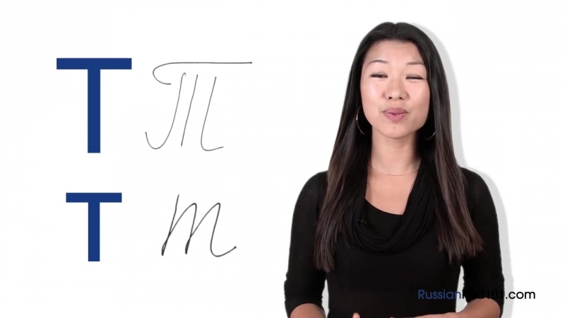Learn Russian Alphabet - letters M, O, and T