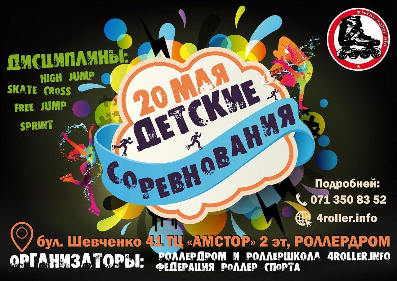 Детские соревнования 20.05.2018