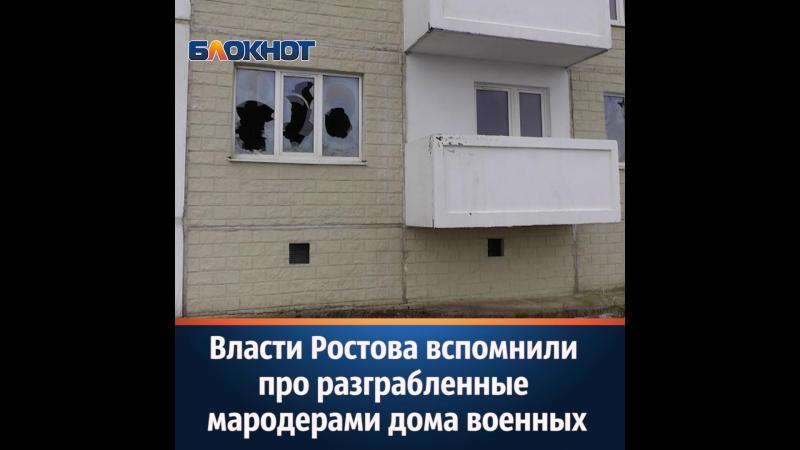 Разграбленные мародерами квартиры военнослужащих могут передать муниципалитету в Ростове