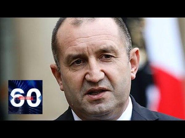 Болгария ПЕРЕДУМАЛА: президент Радев встретился с Путиным. 60 минут от 21.05.18