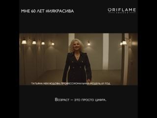 Татьяна Неклюдова против возрастных стереотипов: мне 61, и я красива!