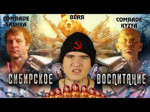 BadComedian Сибирское Воспитание УРКИ СТАЛИН ДВА ЧИФИРА
