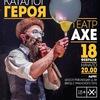 18/02 - Театр АХЕ. «КАТАЛОГ ГЕРОЯ»