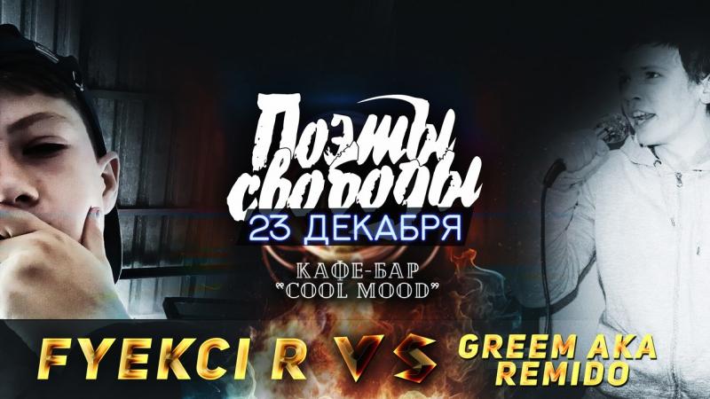 Greem aka RemiDo vs Fyekci R ( Поэты Свободы )