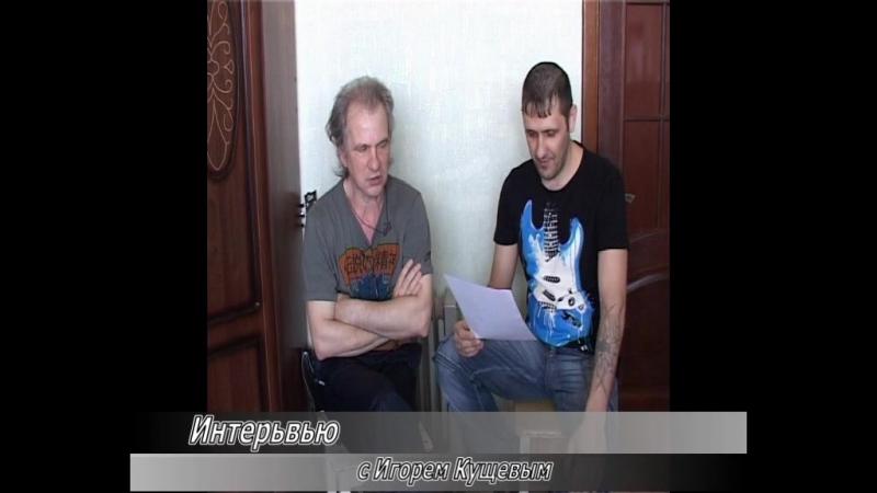 3 Интервью Васямбы с Игорем Кущевым (Кущ) 28.03.2015.Часть - 3 ©