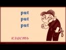 Стих для изучения неправильных глаголов