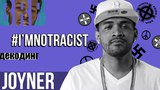 BLACK RUSSIAN BOSS: JOYNER LUCAS – I'M NOT RACIST | ДЕКОДИНГ