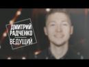 Ведущий мероприятий Дмитрий Радченко (промо 2017)