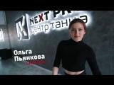 ЦЕНТР ТАНЦА NEXT PRO | LADY DANCE 16+ | Пьянкова Оля