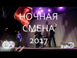 НОЧНАЯ СМЕНА 2017!