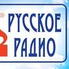 Русское Радио Кингисепп 96.5 FM