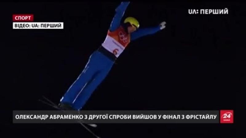 Олімпіада-2018 українець побореться за медаль у фрістайлі