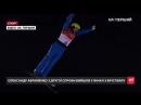 Олімпіада 2018 українець побореться за медаль у фрістайлі