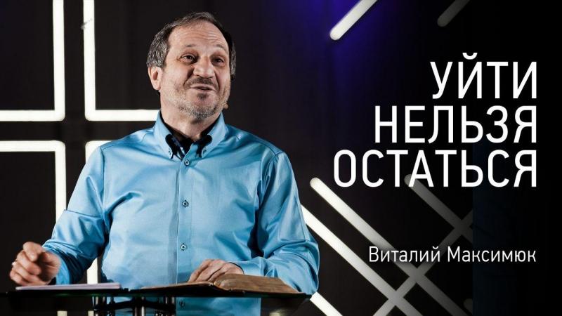 Уйти нельзя остаться | Виталий Максимюк | видео проповеди | 20.05.18
