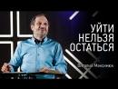 Уйти нельзя остаться Виталий Максимюк видео проповеди 20.05.18