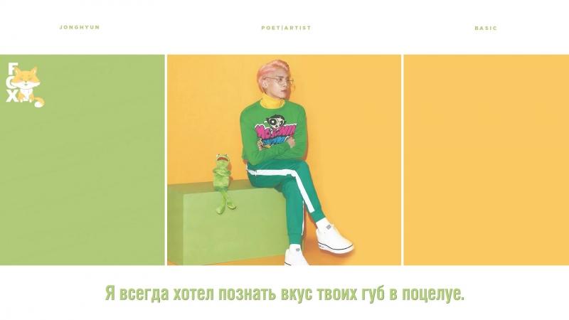 [FSG FOX] Jonghyun – I`m So Curious |рус.саб|