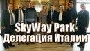 🎥 SkyWay Делегация политических и деловых кругов Сан Марино и Италии