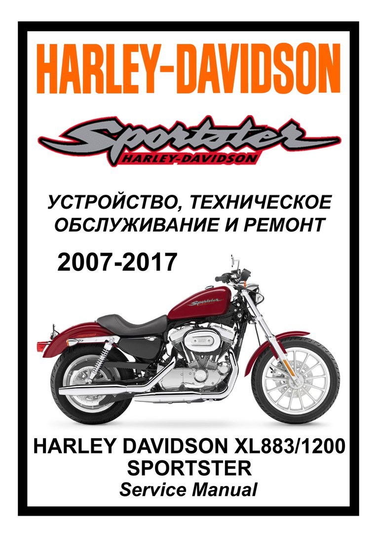 Сервис мануал Harley Davidson XL883/1200 Sportster