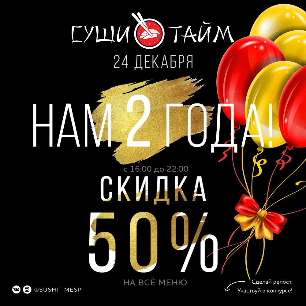 Афиша Сергиев Посад СУШИ ТАЙМ - 2 ГОДА! / 24 ДЕКАБРЯ - СКИДКА -50