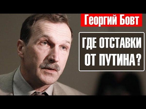 🔺 ВЛАСТЬ ЗАБЕСПОКОИЛАСЬ КТО ЛИЗНЕТ ГЛУБЖЕ Георгий Бовт Путин Тулеев смотреть онлайн без регистрации