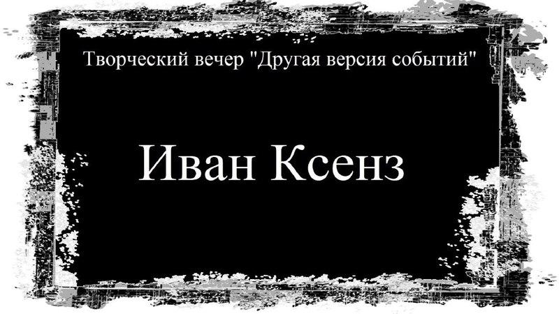 Иван Ксенз ДВС 7 апреля