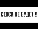 Секса не будет — Русский трейлер Дубляж, 2018
