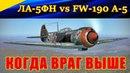 Бой на Ла-5ФН против FW-190 A-5 с превышением или Жадность губит. Ил-2 Штурмовик Битва за Кубань.