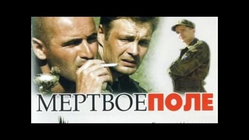 Фильм Мертвое поле 2006 г военный драма