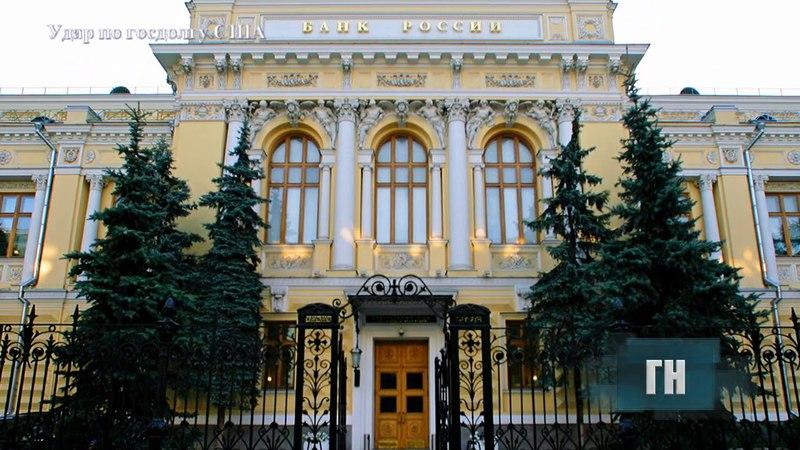 ✔ Гудбай, Америка Россия «наносит удар» по госдолгу США