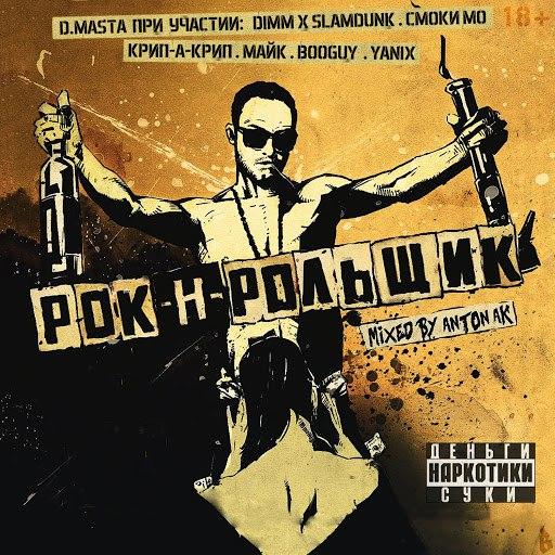 D.Masta альбом Рок-н-рольщик (Special Edition)