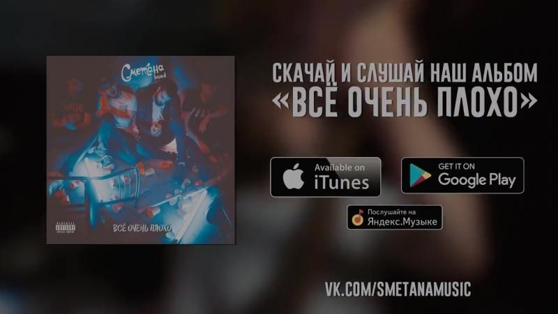 СМЕТАНА BAND - КЛУБ ПИЗДЕЦ