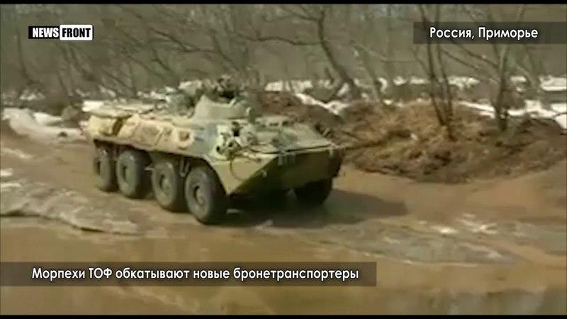 Приморские морпехи осваивают новые БТР-82А