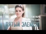 Премьера! Дина Гарипова - Пятый элемент (Тизер)