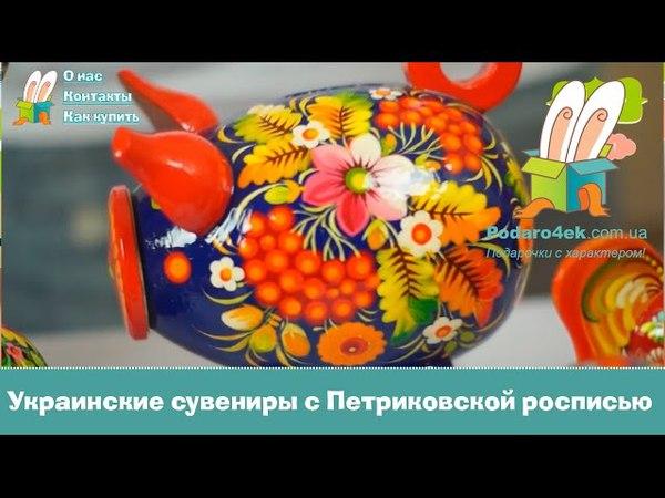 Украинские подарки и сувениры с Петриковской росписью в подарок Подарок с характером