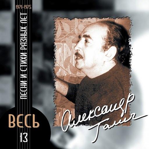 Александр Галич альбом Песни и стихи разных лет (1971-1975)