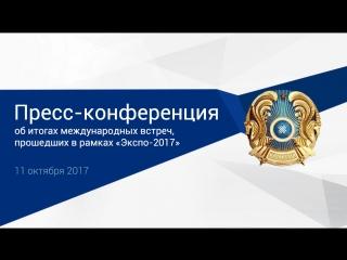 #LIVE Пресс-конференция об итогах международных встреч, прошедших в рамках Экспо-2017
