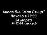 Ансамбль ЖАР ПТИЦА .Ждем Всех на концерт!!!