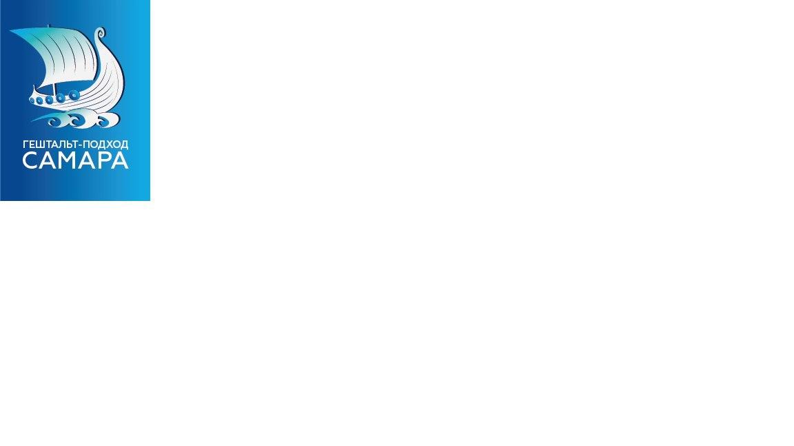 "Афиша Самара II Самарская конференция ОПП ""Гештальт-подход""."