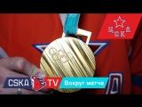 ПХК ЦСКА – ХК «Северсталь» 1:4. Вокруг матча