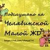 Подслушано на ЧМЖД /Челябинская Детская ЖД/