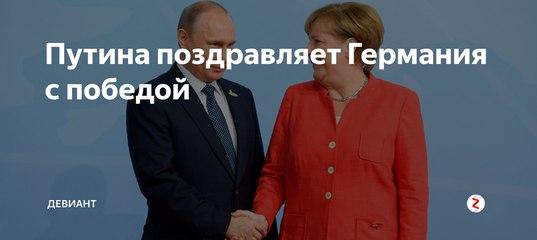 Путин поздравление с победой в