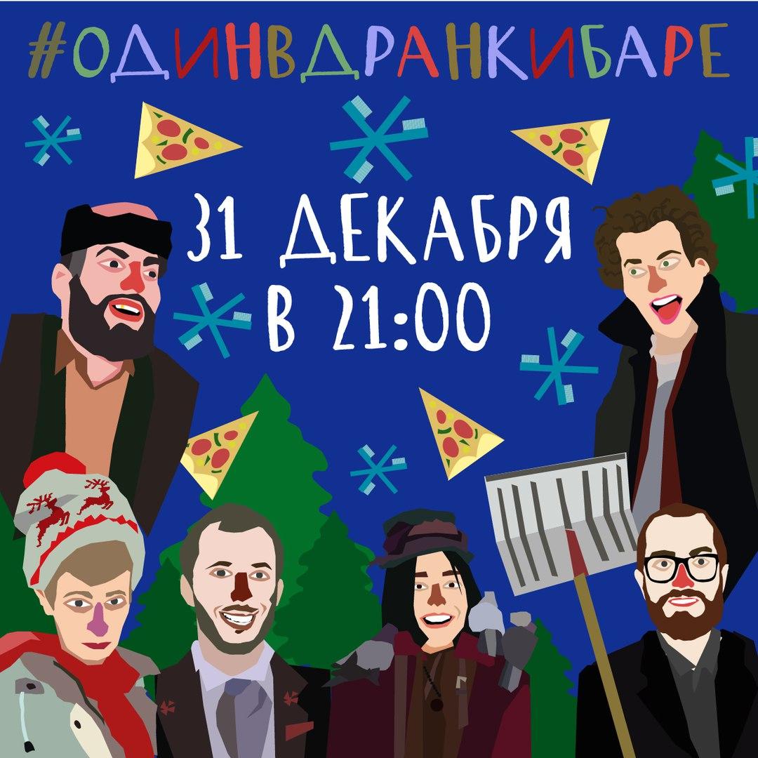 Афиша Краснодар Новогодняя ночь в Mr. Drunke Bar / 31.12 в 21:00