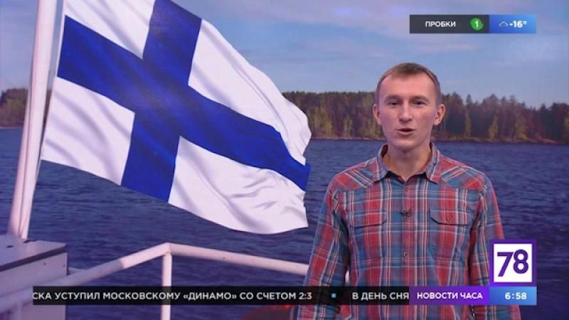Рубрика Путешественники о Финляндии
