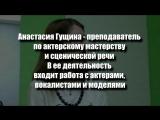 Мастер-класс Анастасии Гущиной