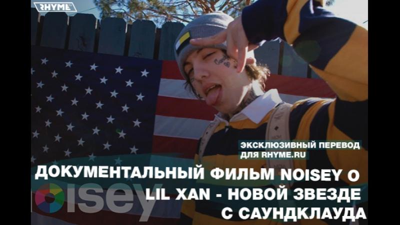 Документальный фильм Noisey о Lil Xan новой звезде с Саундклауда RZRAP©♫