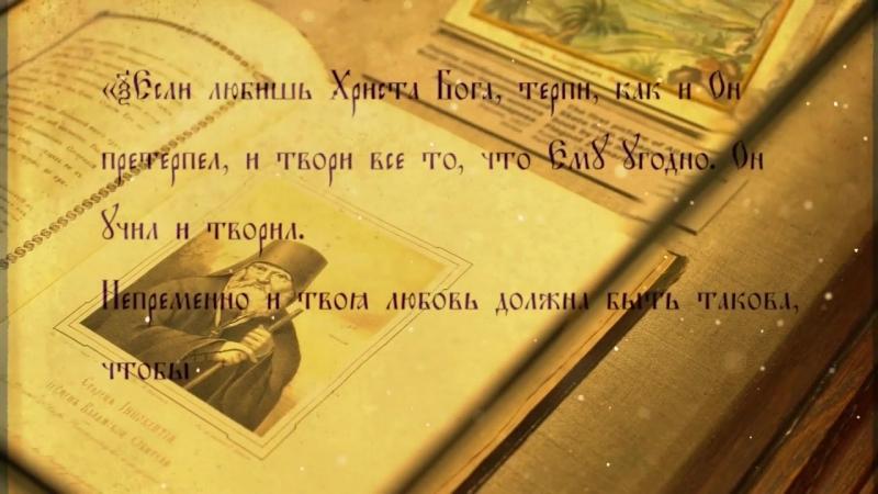 Русские праведники. Игумен Назарий Валаамский (ТК Сретение, 2017) HD