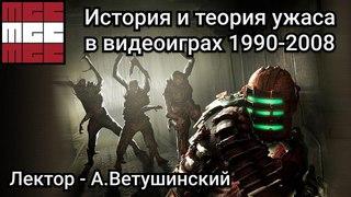 История и теория ужаса в видеоиграх. Часть 1 (А.Ветушинский)